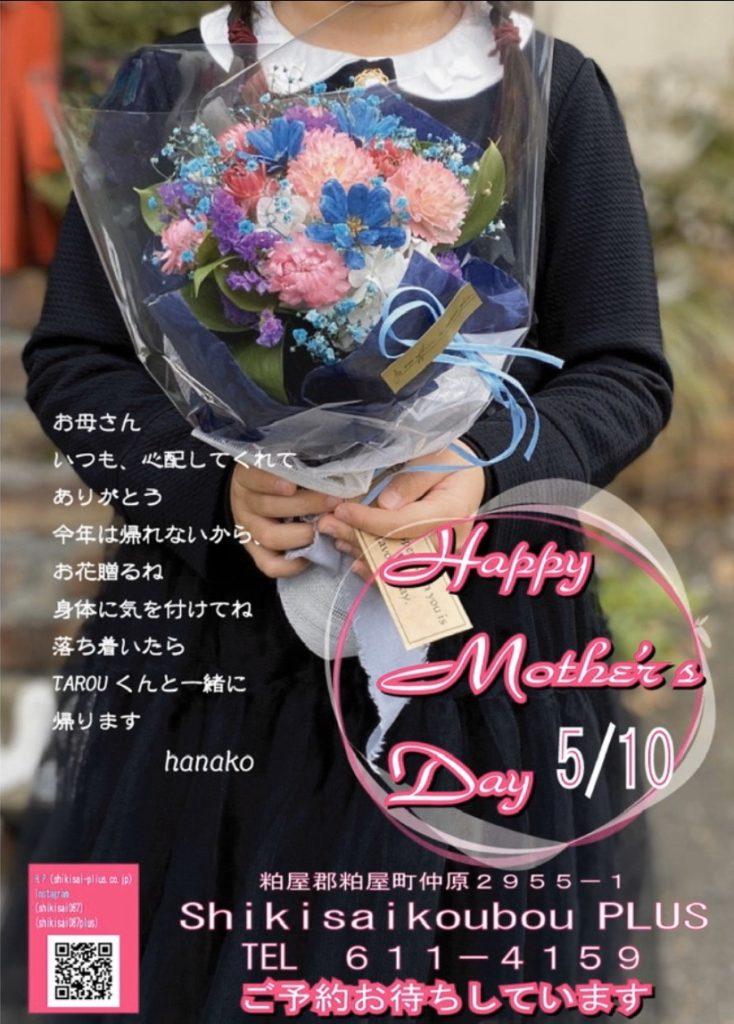 母の日ギフトイメージポスター ママに花束をプレゼント